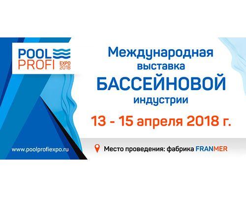 Международная выставка POOL PROFI 2018